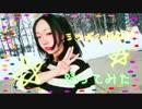 【Yuna*】ミツボシ☆☆★【踊ってみた】