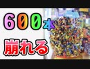 600本うまい棒崩壊!極限まで積まれたお菓子タワーを攻略する!