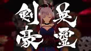 【完成】トキヲ・ファンカ【剣豪ネタバレ】