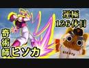 【モンスト実況】ヒソカ運極も早々に終わ
