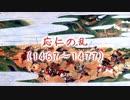 【戦国時代解説】 戦国への道 第2集 「応仁の乱の衝撃(1/5)」
