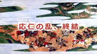 【戦国時代解説】 戦国への道 第2集 「