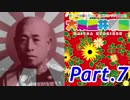 【HoI4】マルチで大東亜共栄圏を創る! Part.7 【マルチ実況】