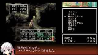 PS版DQ7_四精霊撃破RTA報告_16:30:10_中編