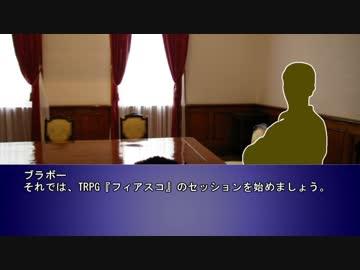 【フィアスコ】竜殺しの英雄譚 #1