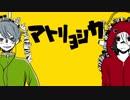 【UTAUカバー+PV】マトリョシカ【NECTO/MINOKA】