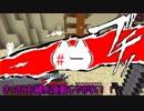 【MonarCraft】AAたちが「Minecraft」をゆっくりgdgd実況プレイ Part.86