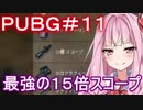 【PUBG】最高の装備が揃った・えびドン勝#11【VOICEROID実況】