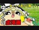 【ゆっくり虐漫画】ゆっくり見守り隊(?)