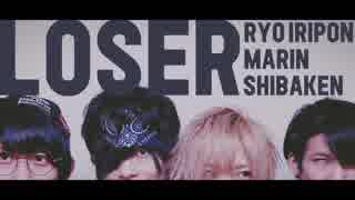 【RYOいりぽん芝健まりん】LOSERを踊って