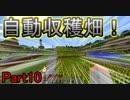 【自動回収】ニードルのゆっくりマインクラフト実況part10