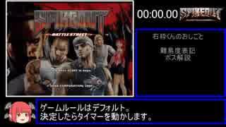 【Xbox】スパイクアウト バトルストリート RTA 46分56秒 前半