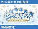 【第4回】 優木かな KANANOTE on the radio