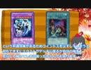 【ゆっくり紹介】遊戯王絶版カード紹介 part24