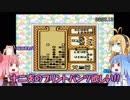 【ボイスロイド実況】茜と葵のゲーム日記17