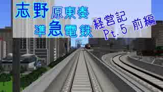 """【A9v4】志野原東奏準急電鉄Pt.5前編 """"新"""
