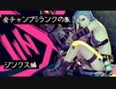 【LoL】全チャンプSランクの旅【ジンクス