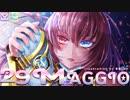 【巡音ルカ】29 Maggio【イタリア語/コラボ曲/魔法少女モノ】