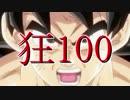 【MUGEN】狂_100【part14】