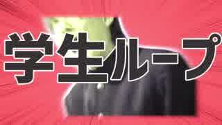 学生ループ/ Z会