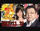 【オジキ】須田慎一郎のあさラジ! 2017.11.20