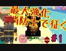 炎大好き芸人の隠れん坊オンライン 01
