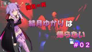 【影廊】結月ゆかりは帰らない part.02【ゆかり&IA】