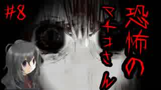 【虚白ノ夢】神(原作者)と騒がしい声優達による実況ノ世界【PART8】