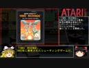 【ゆっくり実況】ゆっくりがATARI 2600を遊ぶ 第7回「YARS′ REVENGE」
