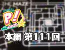 【第111回】高森奈津美のP!ットイン★ラジオ