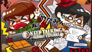 【斉藤?】Keep Talking and Nobody Explo