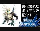 【ポケモンUSM】強化されたポケモンを紹介!!【シルヴァディ】
