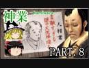 【神技-KAMIWAZA-】ザ・ゆっくり義賊記録part.8