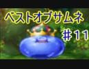 【11】死んだら実況終了!!!!ドラゴンクエ