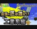 【日刊Minecraft】最強の匠は誰か!?工業系編  工業的決戦2日目【4人実況】