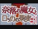 【奈落の魔女とロッカの果実】王道RPGを最後までプレイpart51【実況】