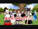 【東方MMD】アリスのアトリエ一周年記念外伝【紙芝居】