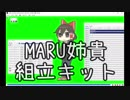 MARU姉貴組立キット