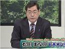 【松田まなぶ】対立軸なき政党政治、保守とリベラルの再整理を[桜H29/11/21]