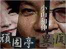 【頑固亭異聞】NHK受信料裁判、ついに最高裁判決へ![桜H29/11/21]