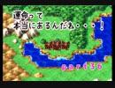 【PS版DQ4】ちょすこ勇者、再び参る!【その36】