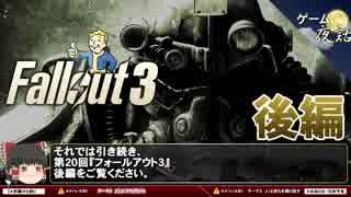 【Fallout3】理想と妥協-ゆっくり解説【第20回ゲーム夜話-後編】