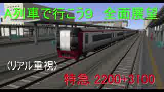 【A列車で行こう9】特急列車 全面展望