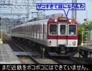 気まぐれ鉄道小ネタPART211 ●●路快速【みやこの場合】