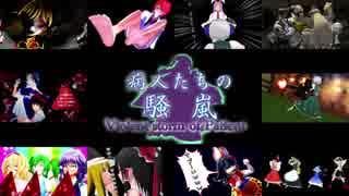 【第9回東方ニコ童祭Ex】東方MMD無茶振り3