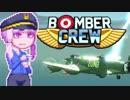 【BomberCrew】ゆかりさんのマイホーム・ずんカスターMK.7