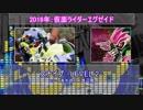 【エグゼイド】仮面ライダースナイプ テーマBGMメドレー【サントラ】
