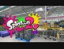 【Splatoon2】スプラトゥーン2 やったぜ!スーパー!なアップデート 2017.11.24