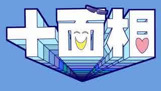 【おそ松さん人力×手描き】派生次男十人で『+面相』 thumbnail