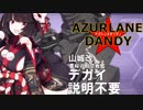 アズレン★ダンディ EPISODE3「それは特別な瑞雲じゃんよ」